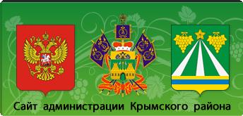 Сайт администрации Крымского района