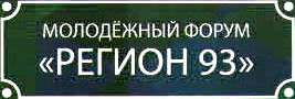 ФОРУМ РЕГИОН 93